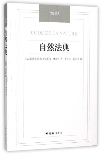 汉译经典——自然法典