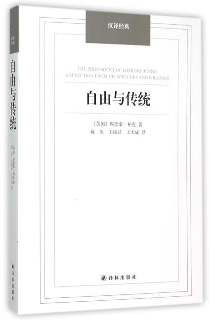 汉译经典——自由与传统