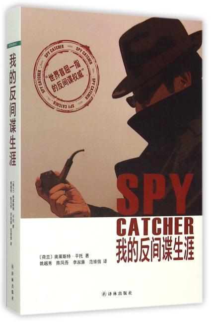 我的反间谍生涯