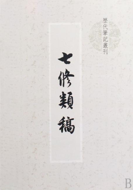 七修类稿(历代笔记丛刊)