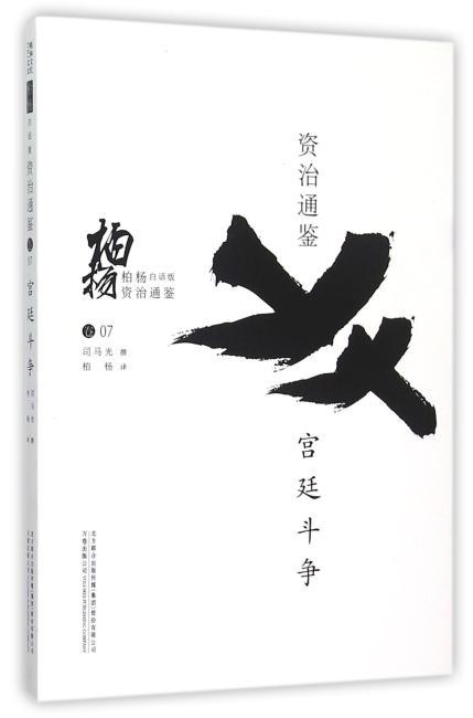 柏杨白话版资治通鉴:宫廷斗争