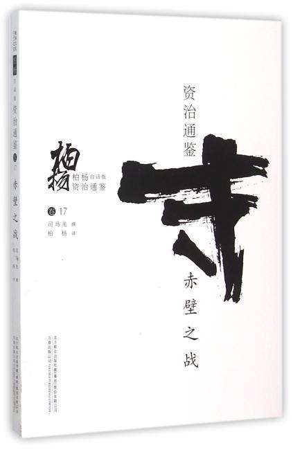 柏杨白话版资治通鉴:赤壁之战