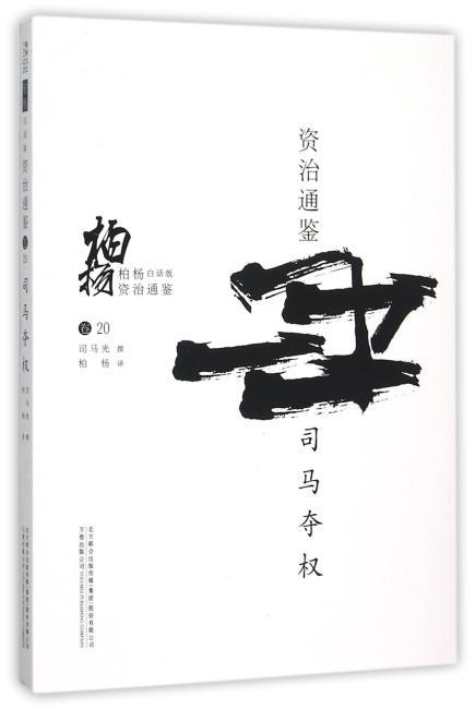 柏杨白话版资治通鉴:司马夺权