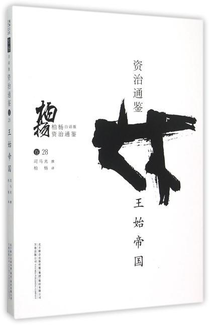 柏杨白话版资治通鉴:王始帝国