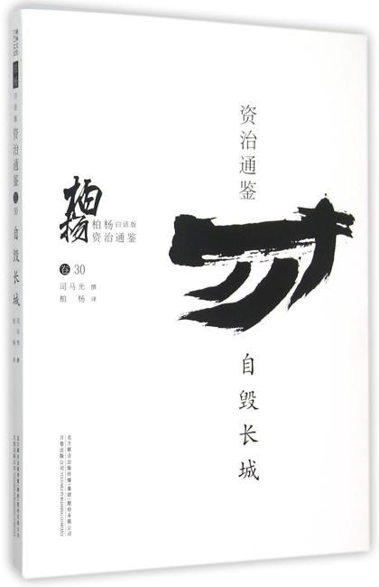柏杨白话版资治通鉴:自毁长城
