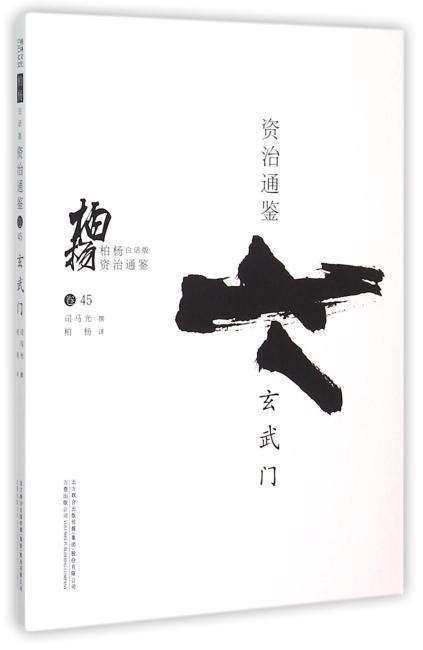 柏杨白话版资治通鉴:玄武门