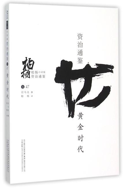 柏杨白话版资治通鉴:黄金时代
