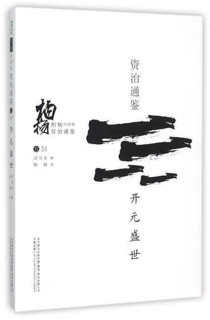 柏杨白话版资治通鉴:开元盛世