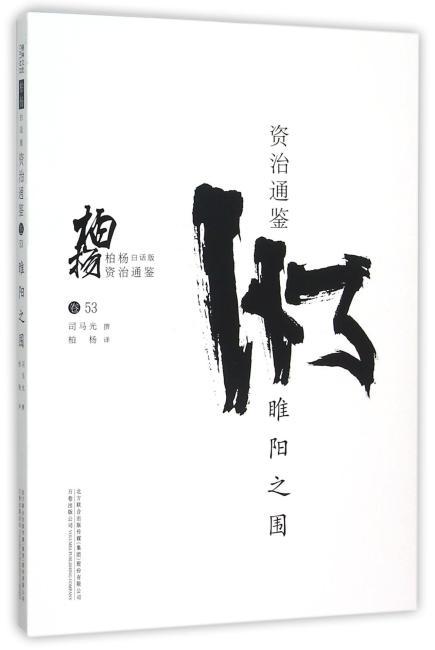 柏杨白话版资治通鉴:睢阳之围