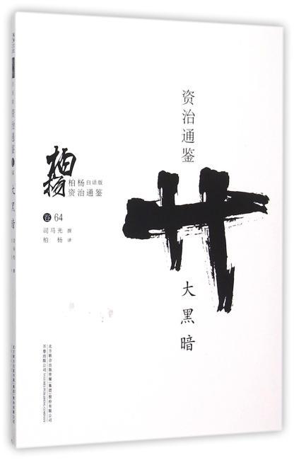 柏杨白话版资治通鉴:大黑暗