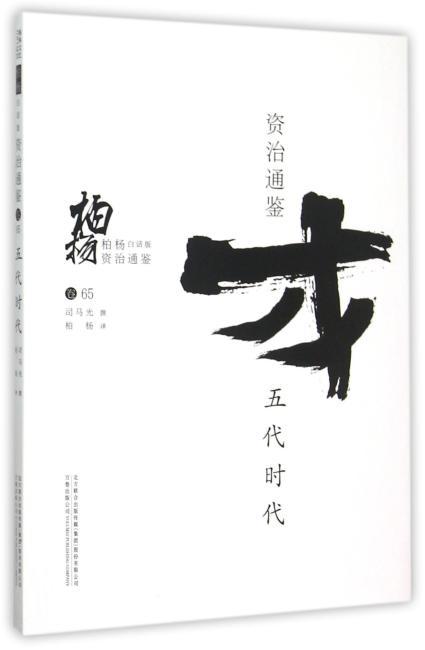 柏杨白话版资治通鉴:五代时代