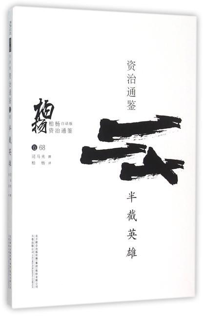 柏杨白话版资治通鉴:半截英雄