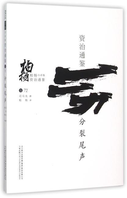 柏杨白话版资治通鉴:分裂尾声