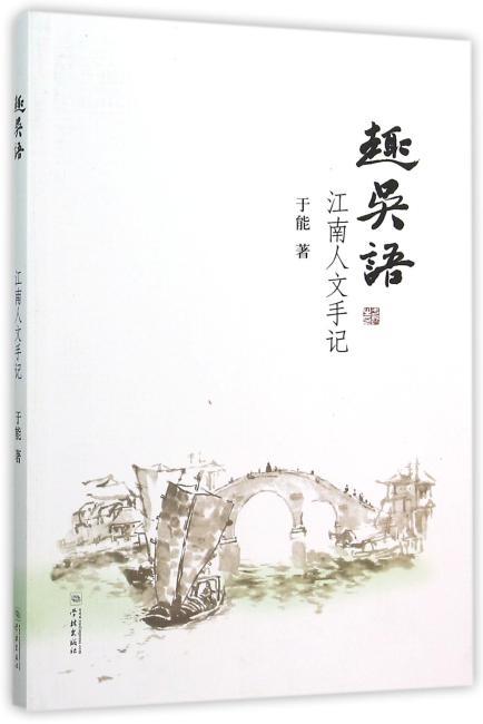 趣吴语:江南人文手记