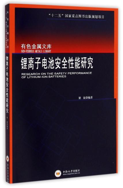 锂离子电池安全性能研究