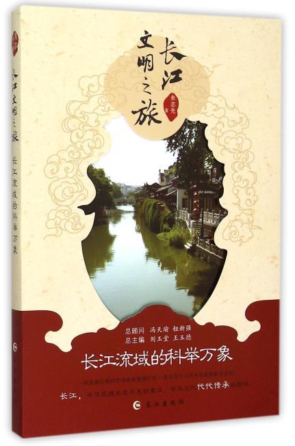 长江流域的科举万象