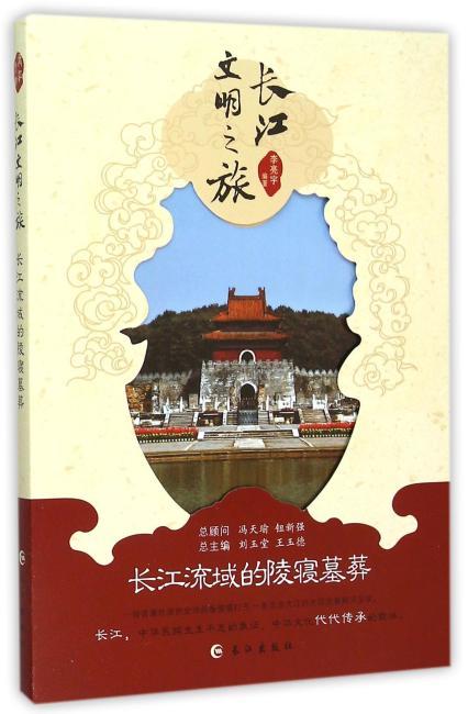 长江流域的陵寝墓葬