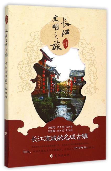 长江流域的名城古镇