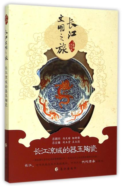 长江流域的器玉陶瓷