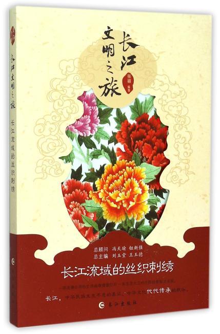 长江流域的丝织刺绣