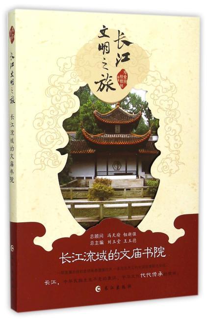 长江流域的文庙书院