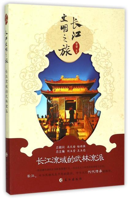 长江流域的武林门派