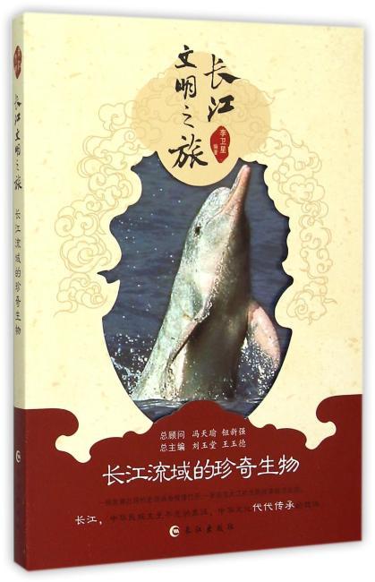 长江流域的珍奇生物