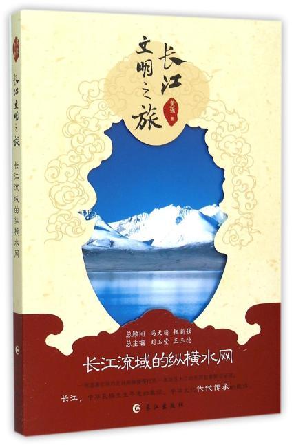 长江流域的纵横水网