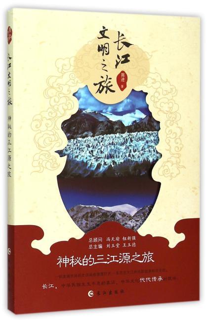 神秘的三江源之旅