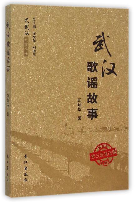 武汉歌谣故事
