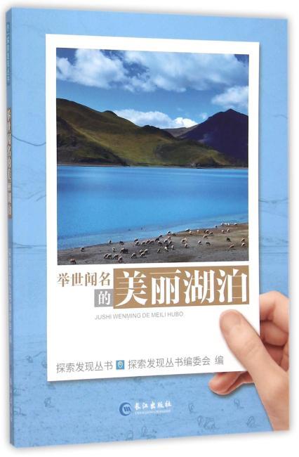 CCTV探索发现丛书:举世闻名的美丽湖泊
