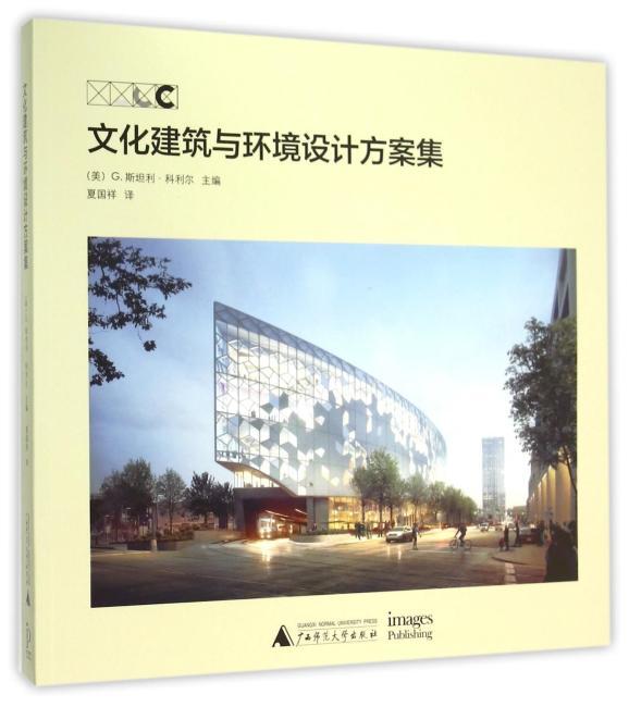 文化建筑与环境设计方案集