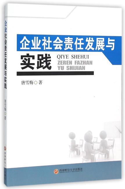 企业社会责任发展与实践