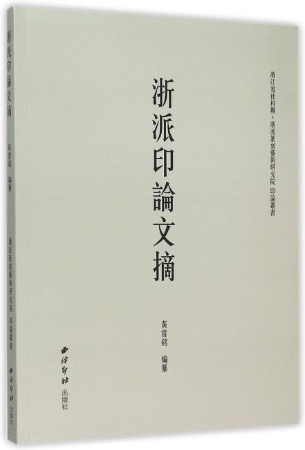 浙派印论文摘