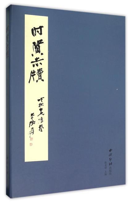 时贤尺牍(全2册)