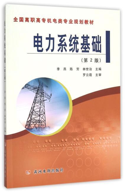 电力系统基础(第2版)(全国高职高专机电类专业规划教材)