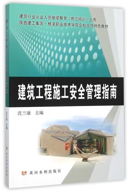 建筑工程施工安全管理指南(建筑行业从业人员继续教育(岗位培训)丛书)