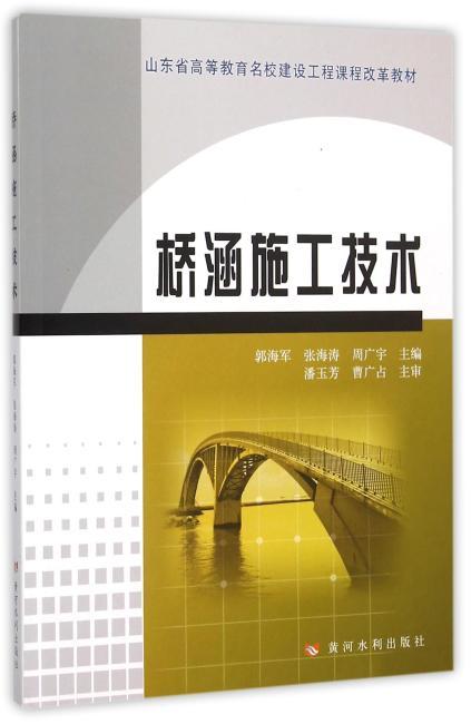 桥涵施工技术(山东省高等教育名校建设工程课程改革教材)