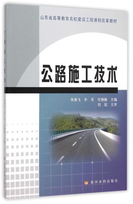 公路施工技术(山东省高等教育名校建设工程课程改革教材)