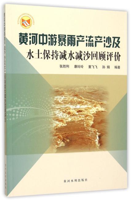 黄河中游暴雨产流产沙及水土保持减水减沙回顾评价