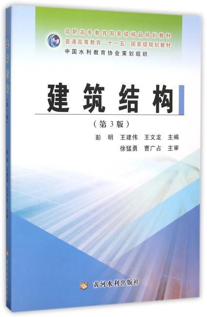 建筑结构(第3版)(高职高专教育国家级精品规划教材)