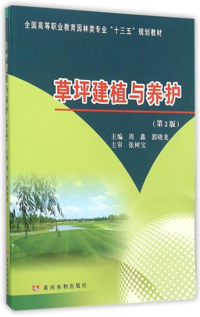 """草坪建植与养护(第2版)(全国高等职业教育园林类""""十三五""""规划教材)"""