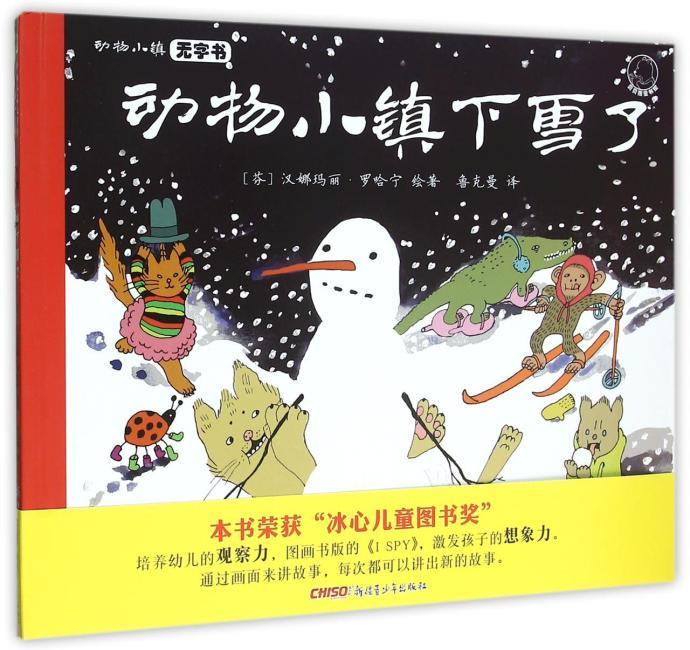 动物小镇无字书:动物小镇下雪了