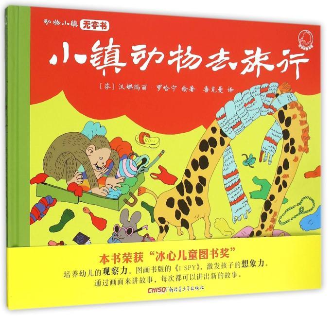 动物小镇无字书:小镇动物去旅行