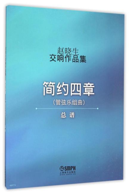 赵晓生交响作品集(管弦乐组曲 简约四章)