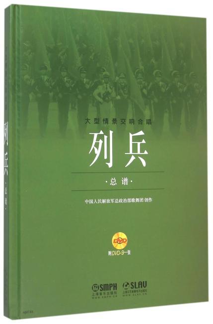 列兵·总谱—大型情景交响合唱 附DVD-9一张