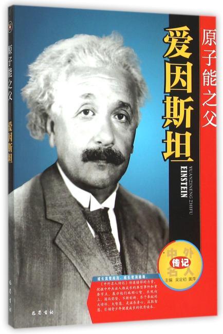 原子能之父---爱因斯坦(中外名人传记系列)