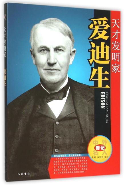 天才发明家---爱迪生(中外名人传记系列)