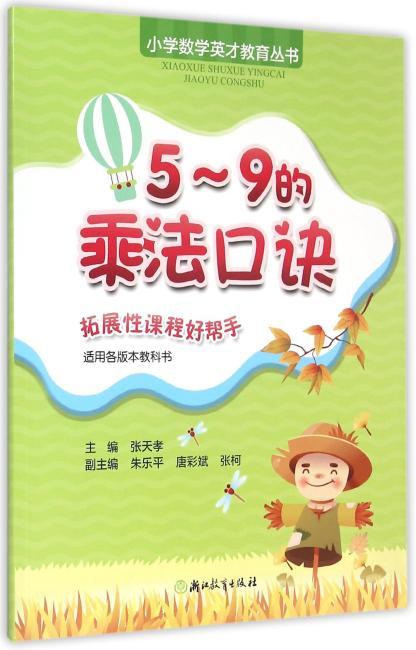 小学数学英才教育丛书 5-9的乘法口诀表