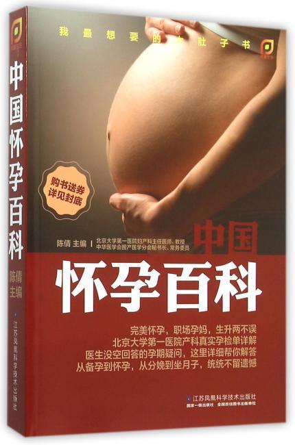 中国怀孕百科(凤凰生活)
